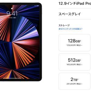 【高容量は絶対に買うな】新型iPad Proの容量はどれを選ぶべき?