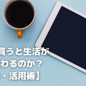 iPadでできる便利すぎな生活・活用術【どんな人が買うべき?】