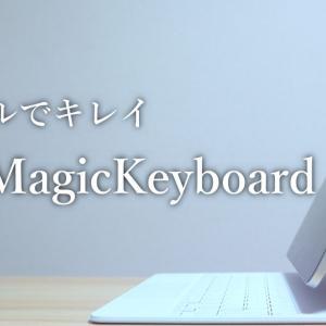 白いMagic Keyboardを使い倒したのでレビュー!黒とどっちがいい?