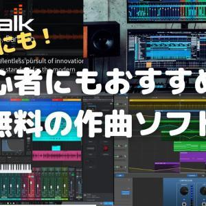 【DTM】ボカロ曲などにもピッタリ!初心者にもおすすめの無料の作曲ソフト