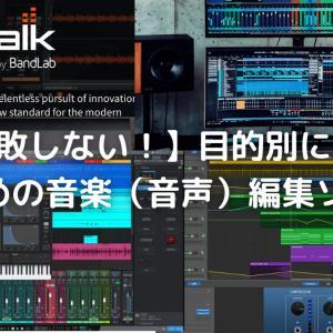 【失敗しない】目的別に選ぶおすすめの音楽(音声)編集ソフトをプロが厳選!