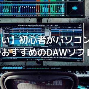【後悔しない】初心者がパソコンで音楽を作る上でおすすめのDAWソフト2選!