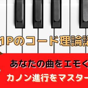 【知らなきゃ損】あなたの曲が超エモくなるカノン進行をマスターしよう!