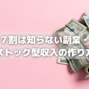 日本人の7割は知らない副業・ビジネス【ストック型収入の作り方】