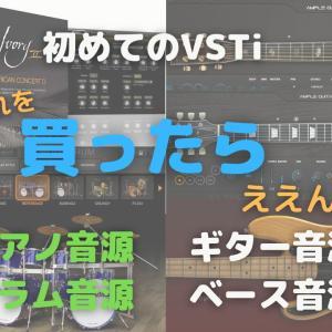 【初心者でもプロ音源】現役ボカロPおすすめのVSTiプラグイン5選!【有料・外部音源】