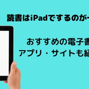 読書はiPadでするのが一番快適!おすすめの電子書籍アプリ・サイトも紹介!