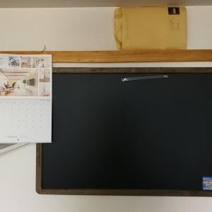 磁石がひっつく黒板つけてみた
