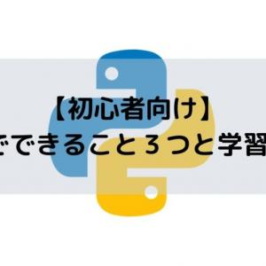 【初心者向け】Pythonでできること3つと学習方法は?