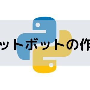 【Python】チャットボットの作り方「TalkAPI(pya3rt)編」