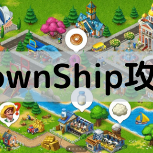 【TownShip攻略】「友達」ってなんで必要?友達機能の使い方