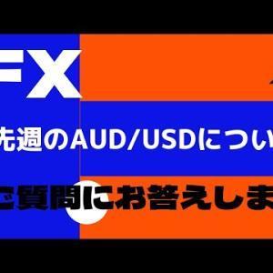 FX   先週のAUD/USDについて ご質問にお答え