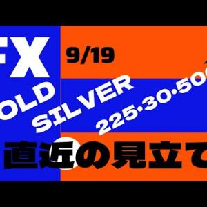 FX   9/19  GOLD・SILVER ・225・30・500 簡単な次週の見立て