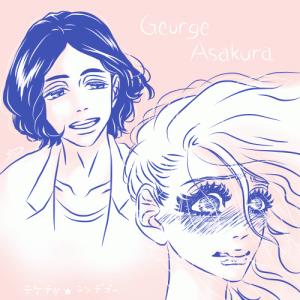 漫画家『ジョージ朝倉』先生を勝手に語る。一番なんて選べません。