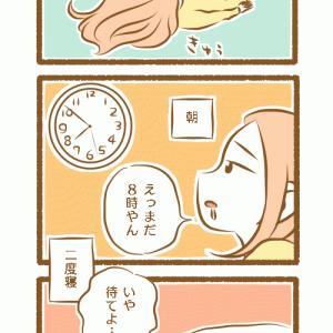 ニートの日常。起床時間。