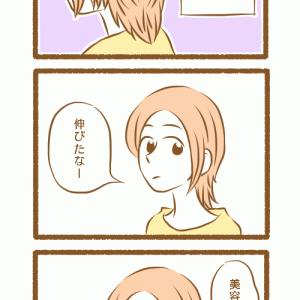 髪が伸びてきたときの対処法。