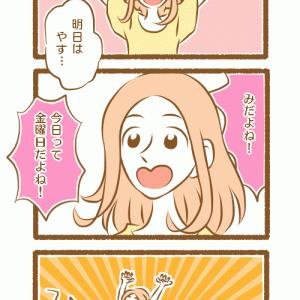明日はやす…みだー!!