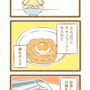 チキンラーメンってどーやって食べる?