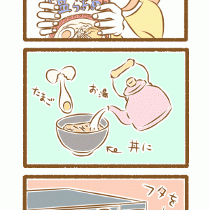 ずぼらでものぐさな私の袋麺の作り方。