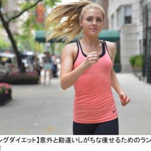【ランニングダイエット】意外と勘違いしがちな痩せるためのランニング方法!!