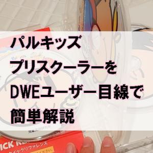 パルキッズプリスクーラーをDWEと比較してみた【幼児英語教材比較】