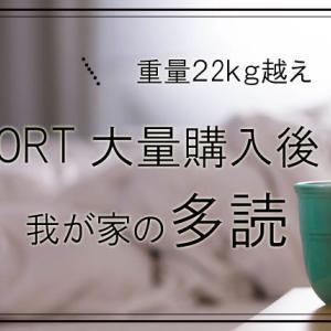 英語育児♪現在のORTの進め方♪【ORT大量購入体験記】