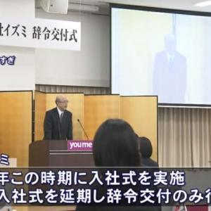 広島イズミ 新型コロナウイルスで入社式延期 辞令の交付のみ行う