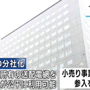 中国電力 送配電の新会社(中国電力ネットワーク株式会社)スタート