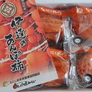 伊達のあんぽ柿