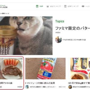 脂肪燃焼スープダイエット6日でマイナス3.5㎏!