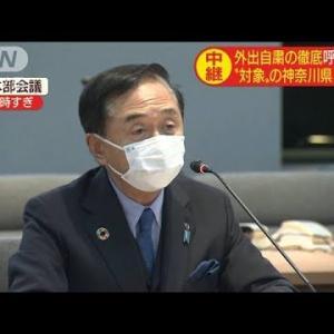 神奈川、千葉、埼玉の知事は・・・「緊急事態宣言」受け(20/04/07)