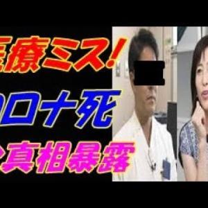 岡江久美子死因は新型コロナ死は実は医療ミスだった!大和田獏も怒りを隠しきれない。何故アビガン投与をしなかったのか?