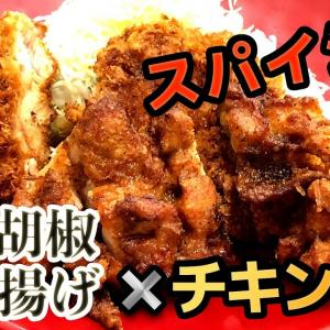 【かつや 新メニュー】黒胡椒から揚げとチキンカツの合い盛り定食 スパイシーな黒胡椒がヤミツキ