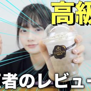 GODIVA(ゴディバ)からタピオカが発売!