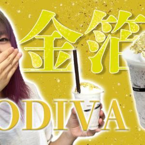 【ゴディバ】ショコリキサー!金箔 GODIVA【期間限定】