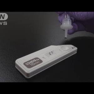 わずか15分で新型コロナ診断できる抗原検査キット販売開始
