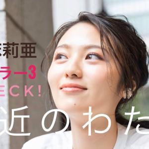 最近の濱崎麻莉亜 最近のまりちゃんのプライベートについてちょっぴり覗いてみたい方必見です♪