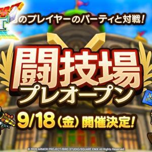 【ドラクエタクト】ドラクエタクト闘技場!PS5特集ページ概要欄【PS5】