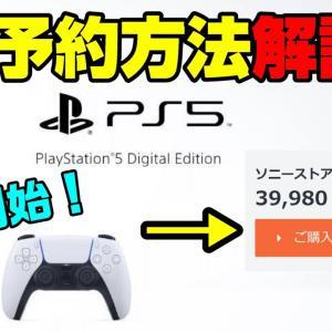 【PS5予約戦争-徹底攻略】予約ページリンク先あり!予約の注意点も! 本日予約開始! PS5の予約方法、 みなきゃ損! PS5