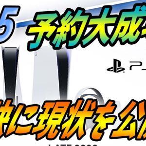 【プレステ5】祝!PS5予約成功!!成功の秘訣や現状、攻略法を解説!【PS5】