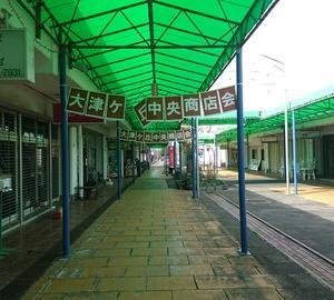 【柏】昭和カルチャー団地商店街「大津ヶ丘中央商店街」