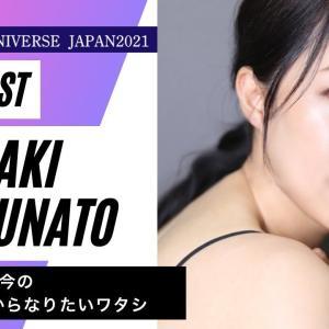 船戸珠希さんが「大島紬でミセスユニバース大会」に挑戦中!