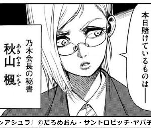 【ケンガンアシュラ】秋山楓の詳細や声優の情報まとめ