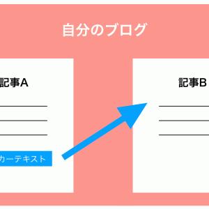 【初心者向け】内部リンクとは?効果やメリットをわかりやすく解説!