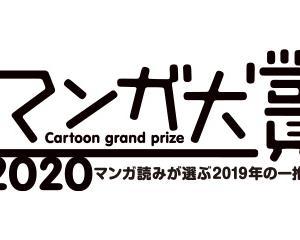 【ブルーピリオド】マンガ大賞2020が決定!その他、歴代の受賞作品をまとめてご紹介