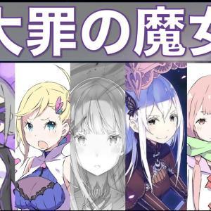 【リゼロ】大罪の魔女7人をアニメ2期に備えてまとめてみた