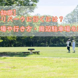 【愛知県】ジブリパークに行くには?駐車場や行き方・周辺駐車場を調査!