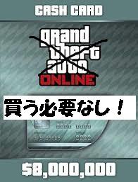 【GTAオンライン】2020年最新 初心者必見!? 125万ドルを入手可能