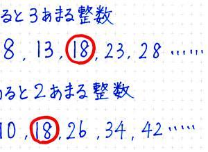 【サピックス5年生算数】 倍数 ~○でわると☆あまる~