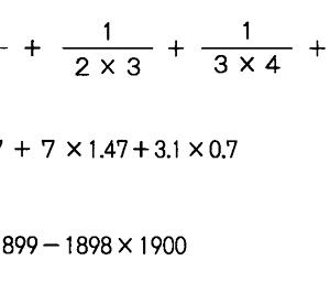 【算数コラム】 実戦で役立つ計算の工夫 とにかくラクをしよう