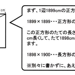 【算数コラム】 1899×1899-1898×1900 の解き方